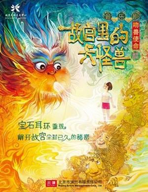 音乐剧故宫里的大怪兽北京站