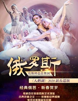 芭蕾舞天鹅湖上海站