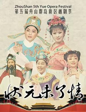 2019越剧状元未了情舟山站