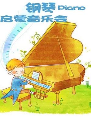 2019钢琴启蒙大师北京音乐会
