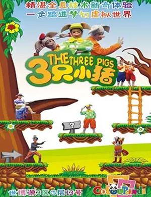 2020儿童剧《三只小猪》石家庄站