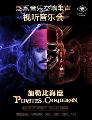 2019加勒比海盗北京音乐会