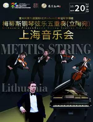 梅蒂斯钢琴弦乐上海音乐会