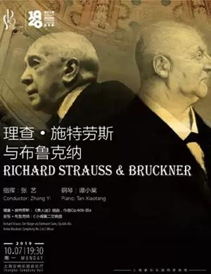 理查施特劳斯上海音乐会