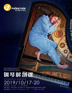 音乐会钢琴解剖课苏州站
