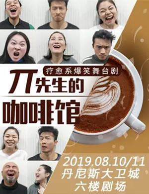 舞台剧π先生的咖啡馆郑州站