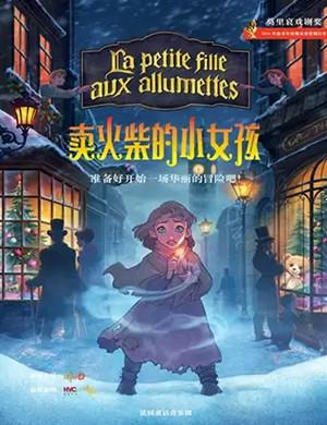 音乐剧卖火柴的小女孩北京站