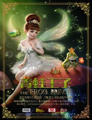 童话剧青蛙王子上海站