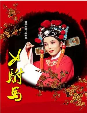 黄梅戏女驸马北京站