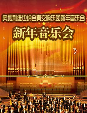 维也纳合奏交响乐团杭州音乐会