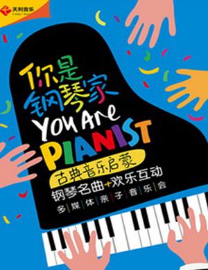 你是鋼琴家西安音樂會