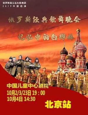 歌舞晚会记忆中的白桦林北京站