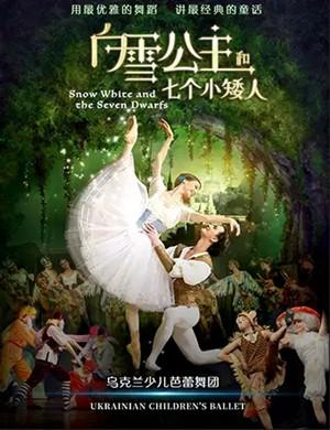 芭蕾舞劇白雪公主海口站