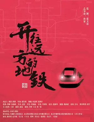 戏剧开往远方的地铁北京站
