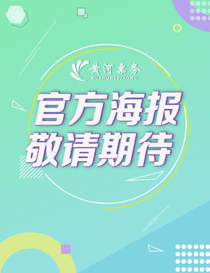 2020趙傳澳門演唱會