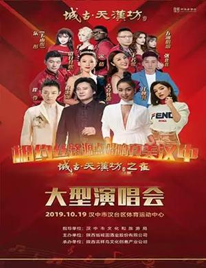 2019霍尊江映蓉汉中群星演唱会