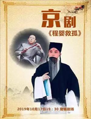 京剧程婴救孤北京站
