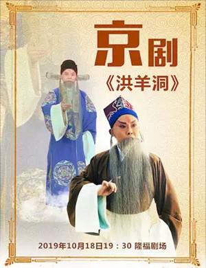 京剧洪羊洞北京站