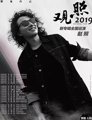 赵照郑州演唱会