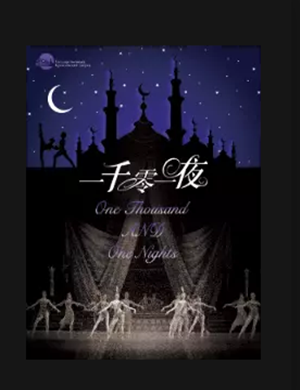 芭蕾舞剧一千零一夜哈尔滨站