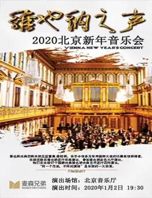 2020维也纳之声北京音乐会