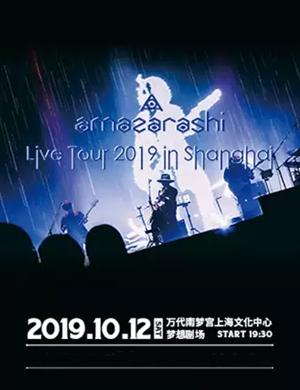 amazarashi上海演唱会