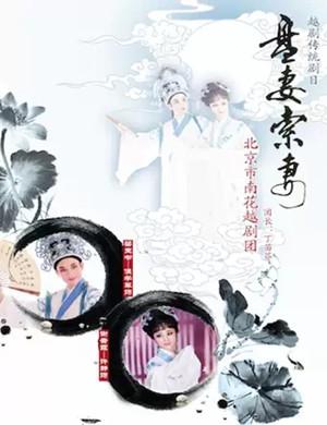 越剧盘妻索妻北京站