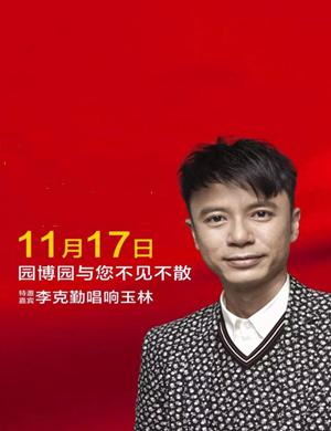 2019李克勤玉林演唱会