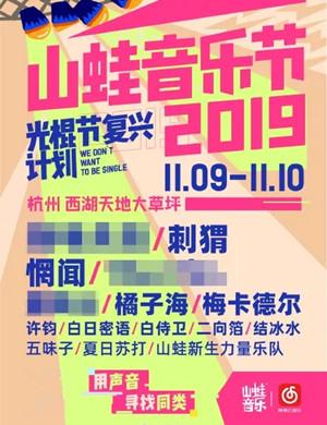 杭州山蛙音乐节