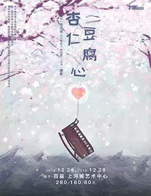 話劇杏仁豆腐心南寧站