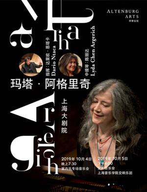 玛塔阿格里奇上海音乐会