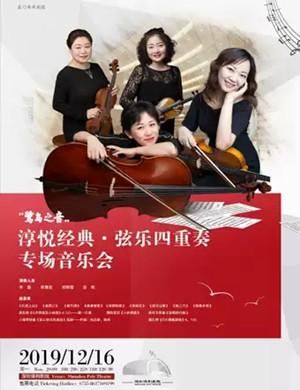 弦乐四重奏深圳音乐会