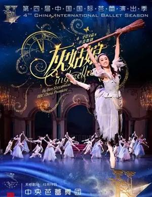 芭蕾舞剧灰姑娘北京站