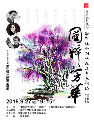国粹芳华上海音乐会