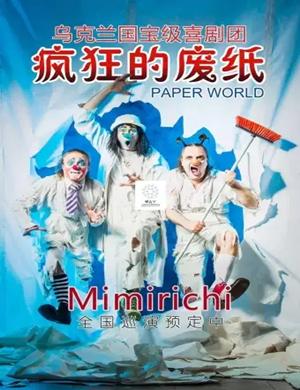 親子劇瘋狂的廢紙世界天津站