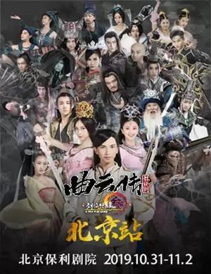 舞台剧剑网3曲云传北京站