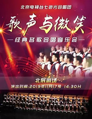 2019歌声与微笑北京合唱音乐会