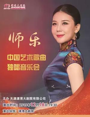 我愛你中華天津音樂會