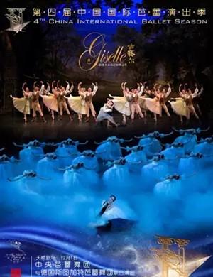 芭蕾舞劇吉賽爾北京站