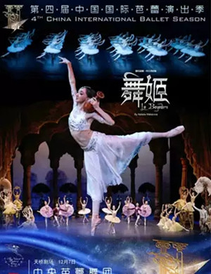 芭蕾舞劇舞姬北京站