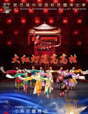 芭蕾舞劇大紅燈籠高高掛北京站
