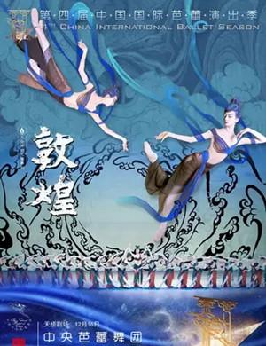 芭蕾舞劇敦煌北京站