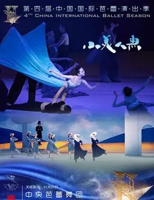 芭蕾舞劇小美人魚北京站