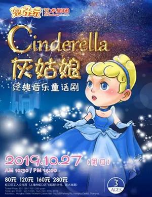 童话剧灰姑娘上海站