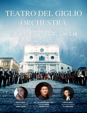 盧卡百合交響樂團西安音樂會