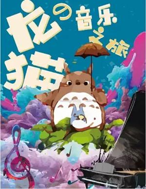 2019龙猫的音乐之旅北京音乐会