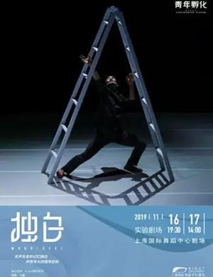 现代舞独白上海站