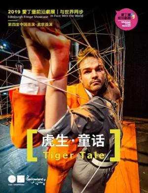 舞蹈劇虎生童話北京站