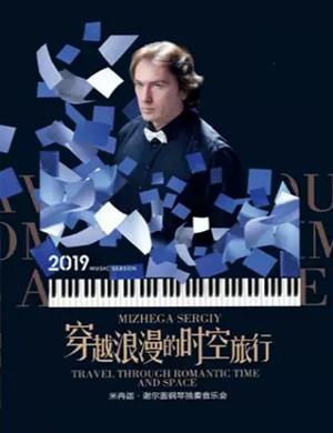 米冉迦謝爾蓋天津鋼琴音樂會