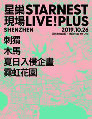 深圳星巢音乐节